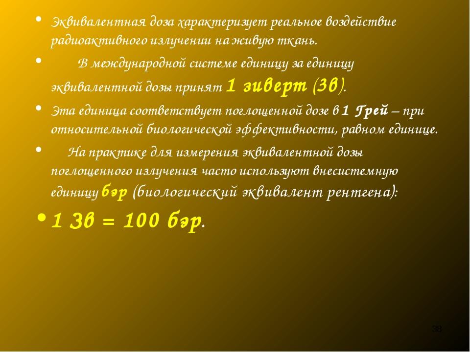 Эквивалентная доза характеризует реальное воздействие радиоактивного излучени...