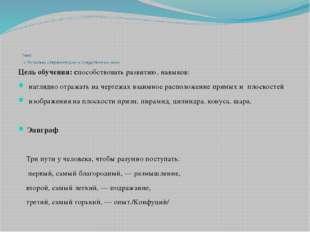 Тема: « Аксиомы стереометрии и следствия из них» Цель обучения: способство