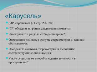 «Карусель» (ИР ) прочитать § 1 стр 157-160; (ГР) обсудить в группе следующие