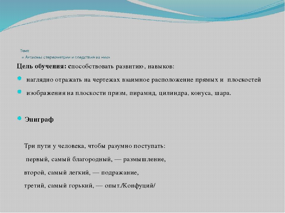 Тема: « Аксиомы стереометрии и следствия из них» Цель обучения: способство...