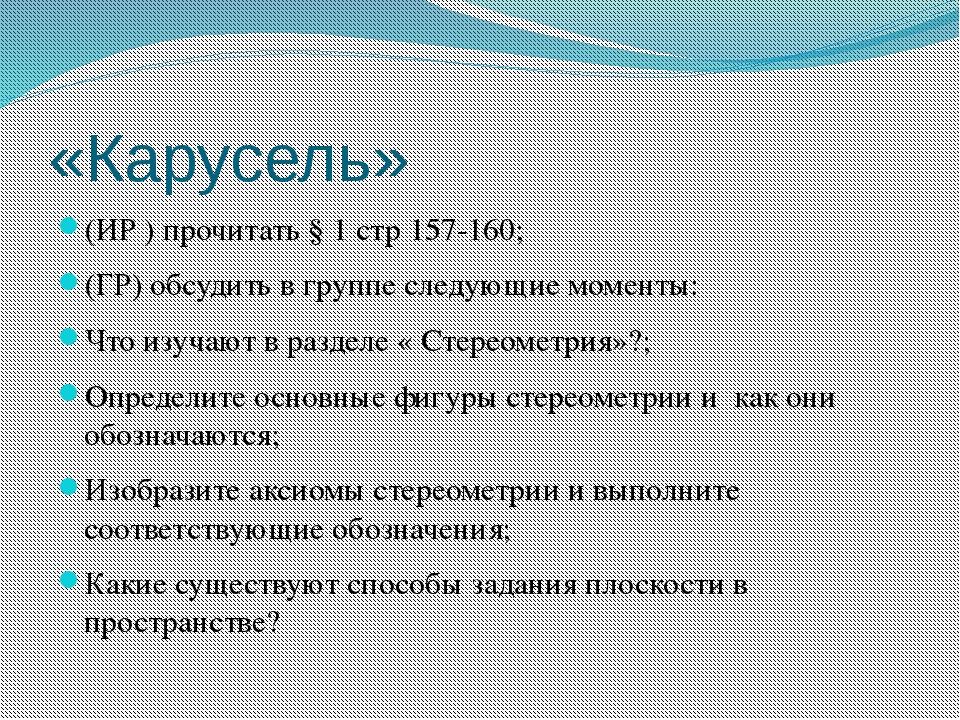 «Карусель» (ИР ) прочитать § 1 стр 157-160; (ГР) обсудить в группе следующие...