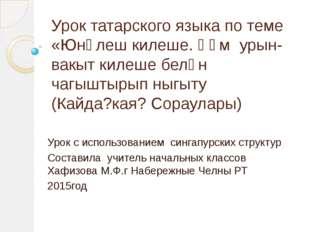 Урок татарского языка по теме «Юнәлеш килеше. Һәм урын-вакыт килеше белән чаг