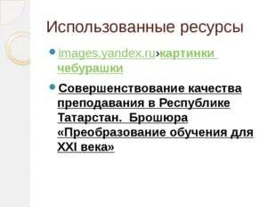 Использованные ресурсы images.yandex.ru›картинки чебурашки Совершенствование
