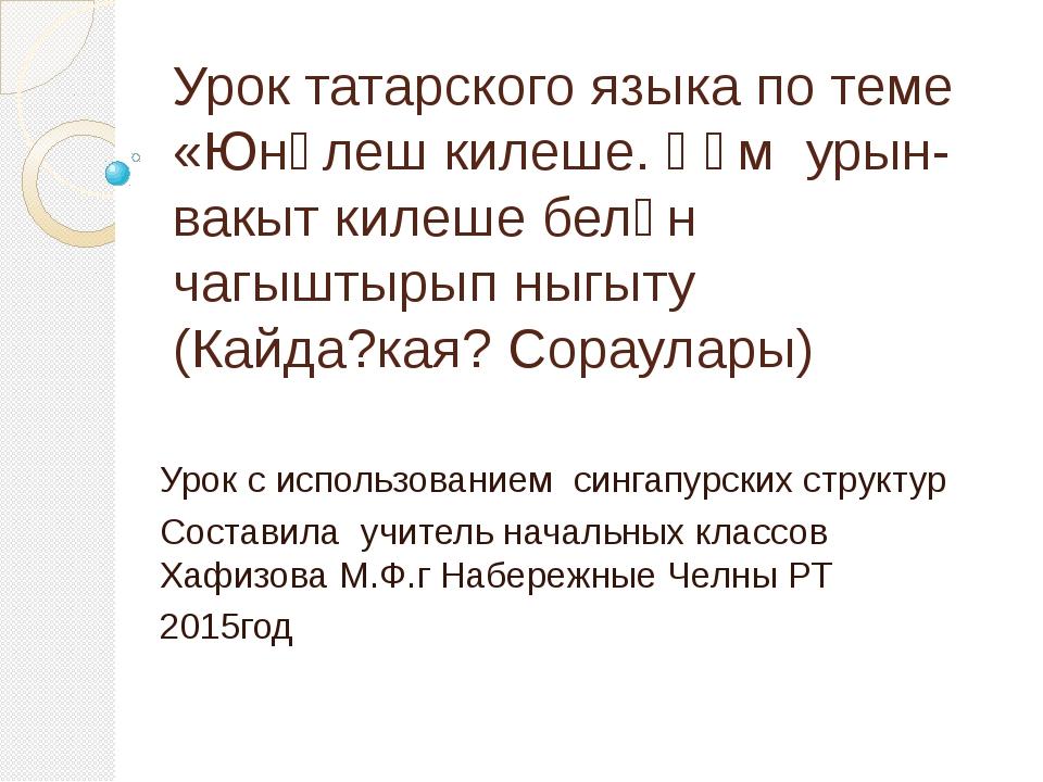 Урок татарского языка по теме «Юнәлеш килеше. Һәм урын-вакыт килеше белән чаг...