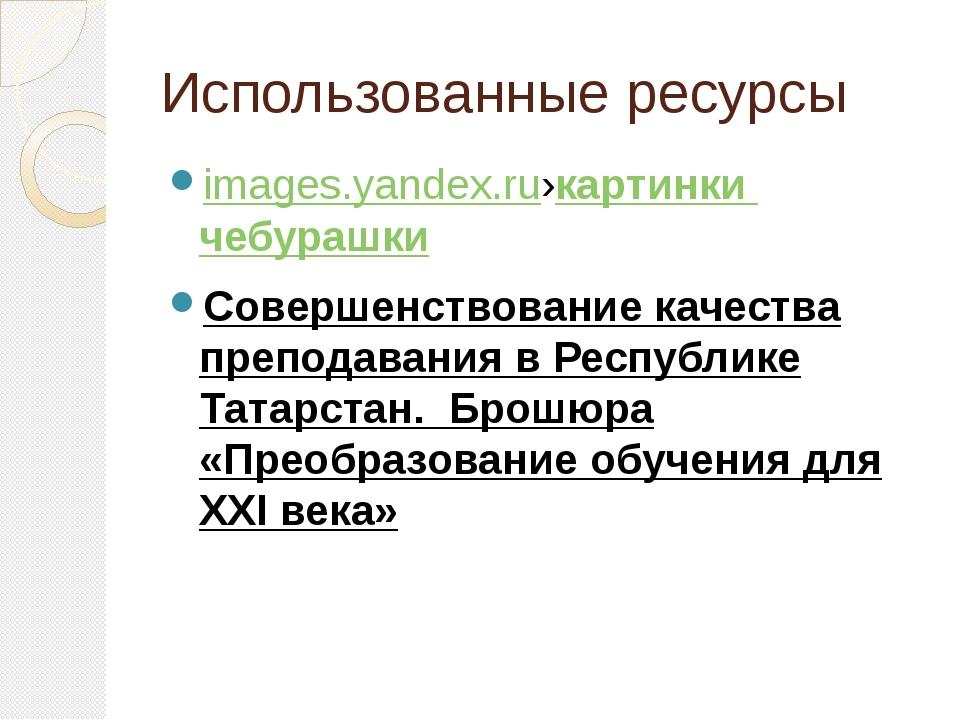 Использованные ресурсы images.yandex.ru›картинки чебурашки Совершенствование...
