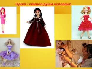 Кукла - символ души человека!