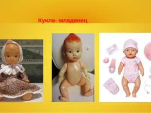 Кукла- младенец