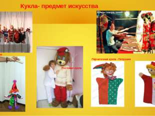 Марионетки Ростовая кукла Куклы театра теней Перчаточная кукла - Петрушка Кук