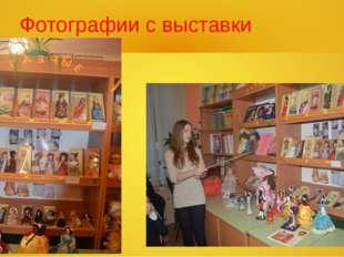 Фотографии с выставки