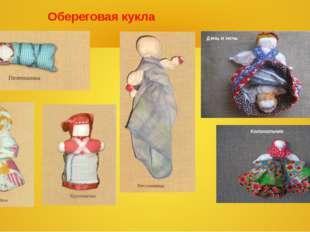 Обереговая кукла День и ночь Колокольчик