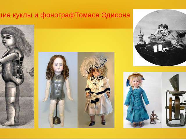 Говорящие куклы и фонографТомаса Эдисона