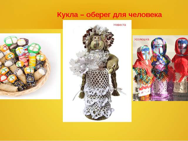 Кукла – оберег для человека Пеленашки Невеста Хозяюшка
