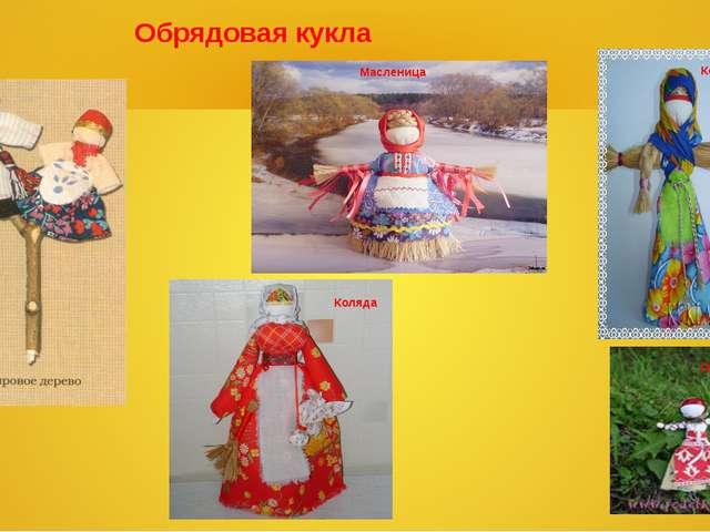 Обрядовая кукла Масленица Коляда Кострома Покосница