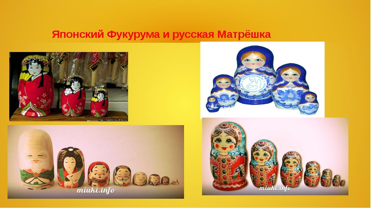 Японский Фукурума и русская Матрёшка