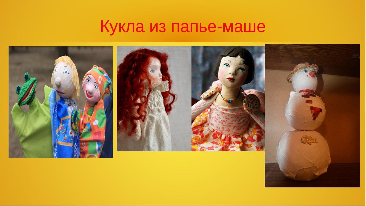 Кукла из папье-маше