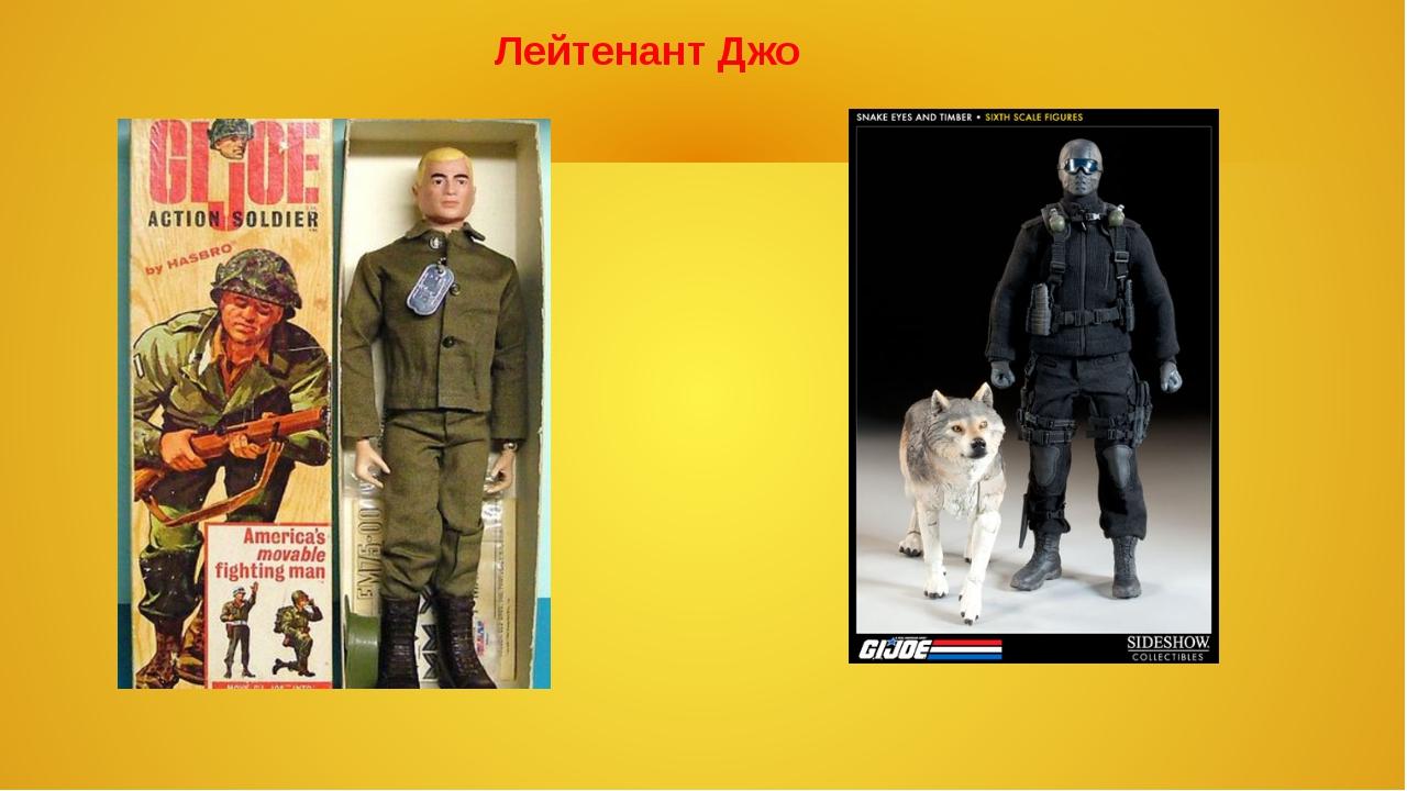 Лейтенант Джо