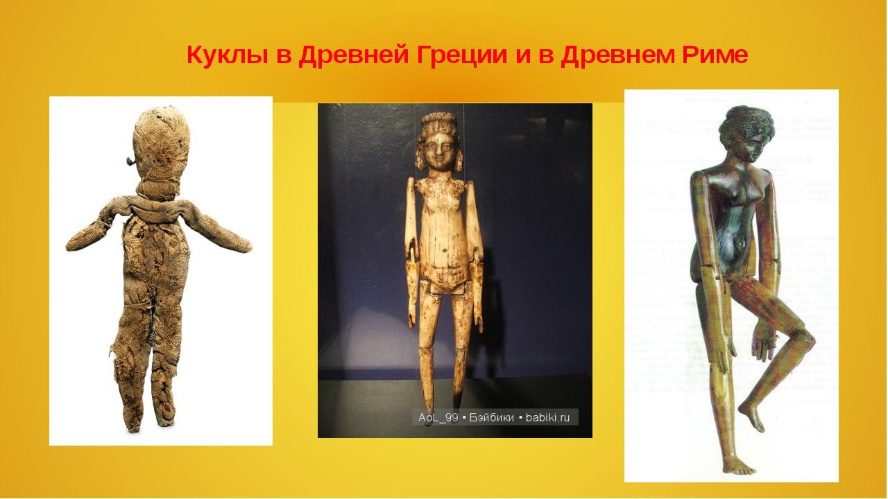 Куклы в Древней Греции и в Древнем Риме