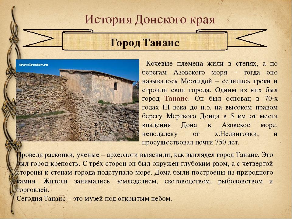 ПРЕЗЕНТАЦИЯ ТАНАИС ДРЕВНИЙ ГОРОД СКАЧАТЬ БЕСПЛАТНО