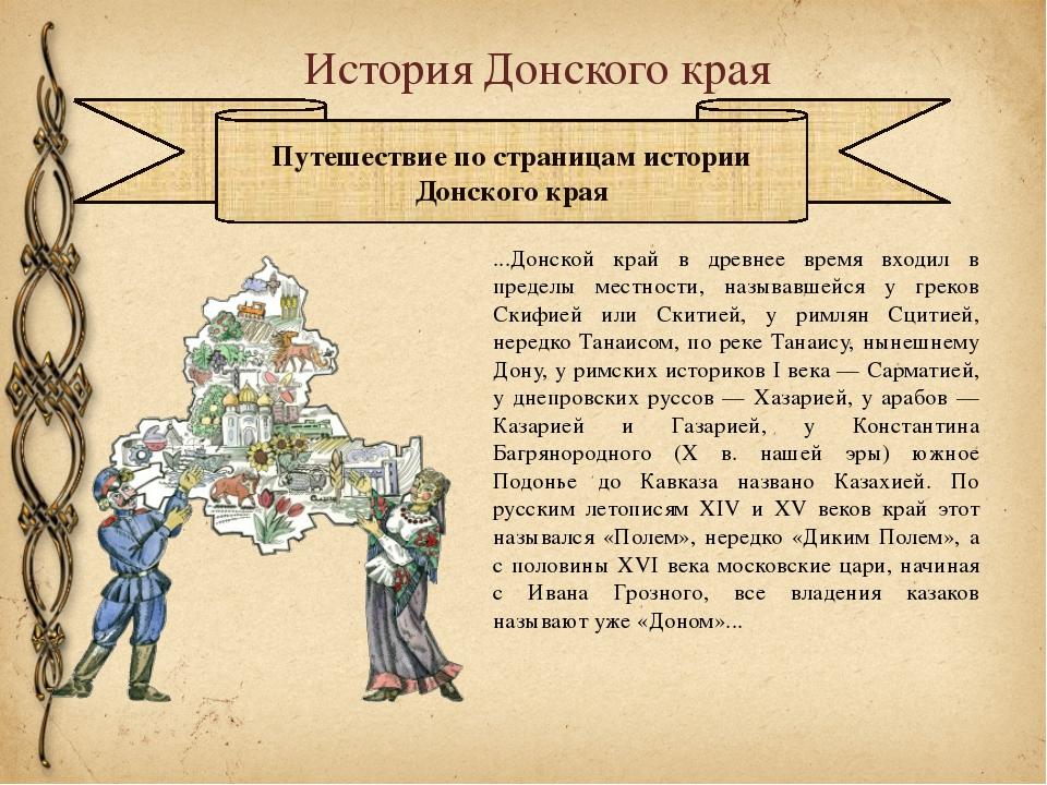 Гдз По Истории Донского Края 5 Класс Веряскина
