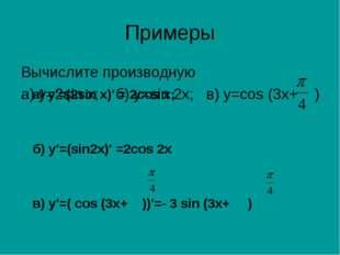 Примеры Вычислите производную а) у=2sin х; б) y=sin 2x; в) y=cos (3x+ ) а) у′