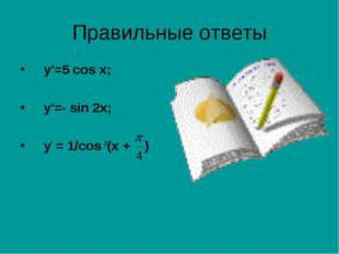 Правильные ответы у′=5 cos х; у′=- sin 2х; у′ = 1/cos 2(x + )