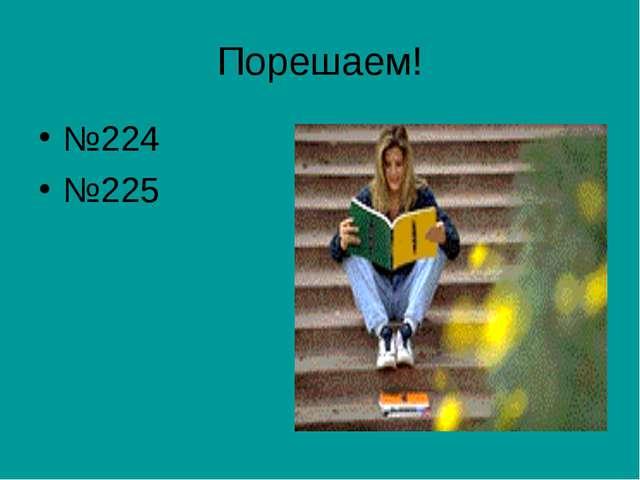 Порешаем! №224 №225