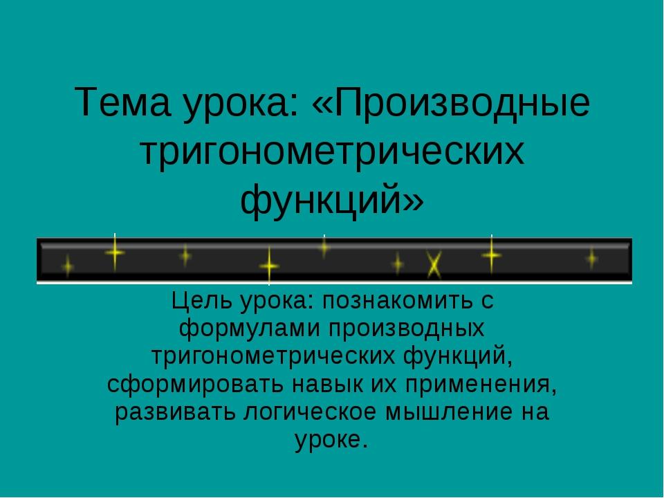 Тема урока: «Производные тригонометрических функций» Цель урока: познакомить...