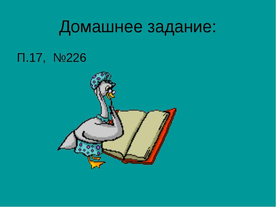 Домашнее задание: П.17, №226