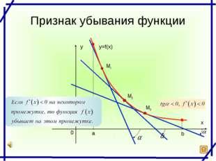 а b Признак убывания функции y=f(x) M3 M1 M2