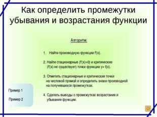Как определить промежутки убывания и возрастания функции Пример 1 Пример 2 Ал