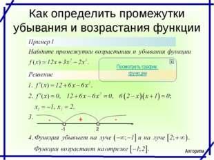 Как определить промежутки убывания и возрастания функции -1 2 + - - Посмотрет
