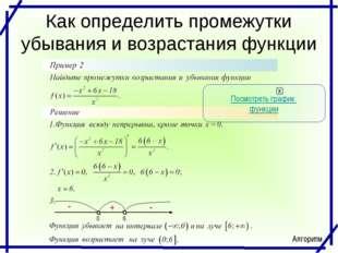 Как определить промежутки убывания и возрастания функции Посмотреть график фу