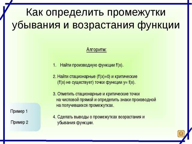 Как определить промежутки убывания и возрастания функции Пример 1 Пример 2 Ал...