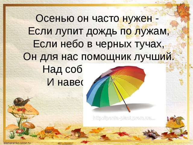 Осенью он часто нужен - Если лупит дождь по лужам, Если небо в черных тучах,...