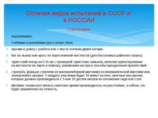 Отличия видов испытаний в СССР и  в РОССИИ СОХРАНИЛИ  подтягивание, Сгибан
