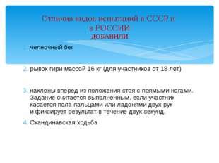 Отличия видов испытаний в СССР и  в РОССИИ ДОБАВИЛИ челночный бег рывок ги
