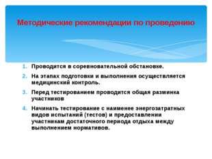 Методические рекомендации по проведению Проводится в соревновательной обстан