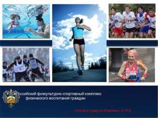 Всероссийский физкультурно-спортивный комплекс физического воспитания граждан