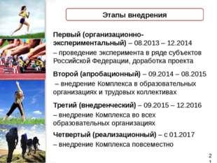 Первый (организационно-экспериментальный) – 08.2013 – 12.2014 Первый (органи