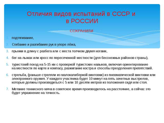 Отличия видов испытаний в СССР и  в РОССИИ СОХРАНИЛИ  подтягивание, Сгибан...