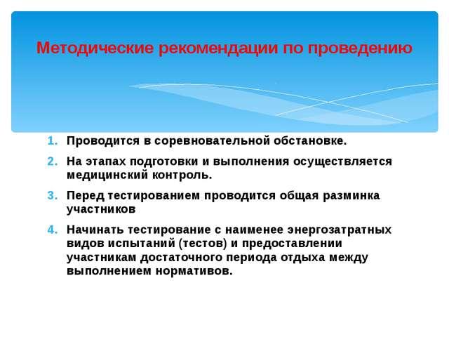 Методические рекомендации по проведению Проводится в соревновательной обстан...