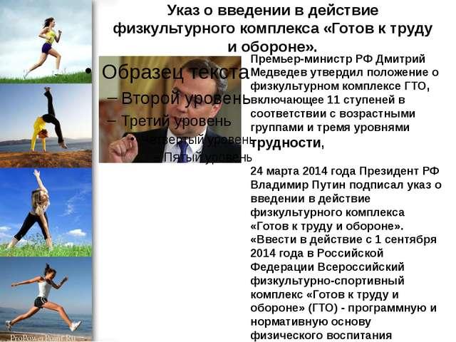 Указ о введении в действие физкультурного комплекса «Готов к труду и обороне».