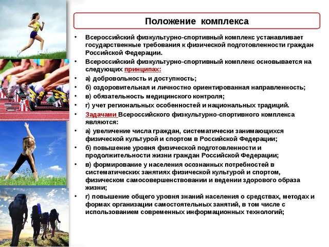 Всероссийский физкультурно-спортивный комплекс устанавливает государственные...