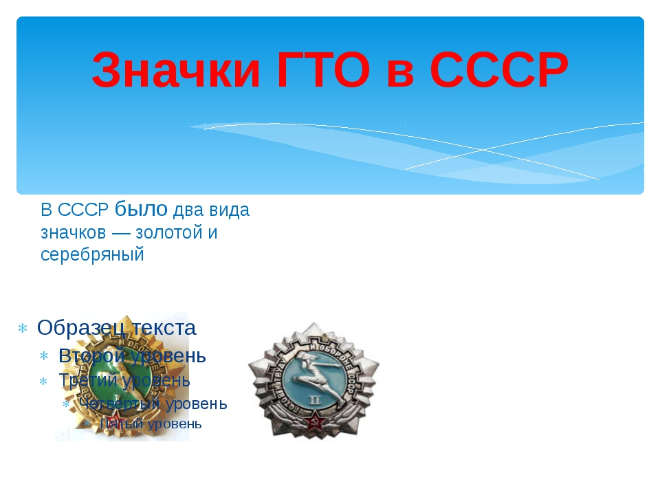 Значки ГТО в СССР
