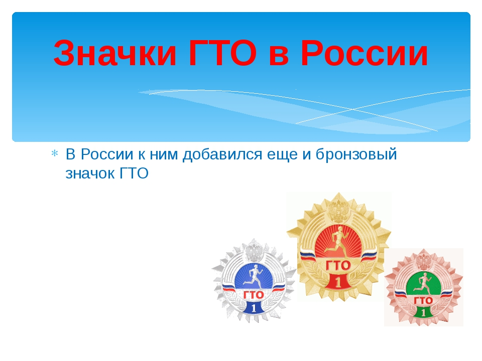 Значки ГТО в России ВРоссии кним добавился еще ибронзовый...