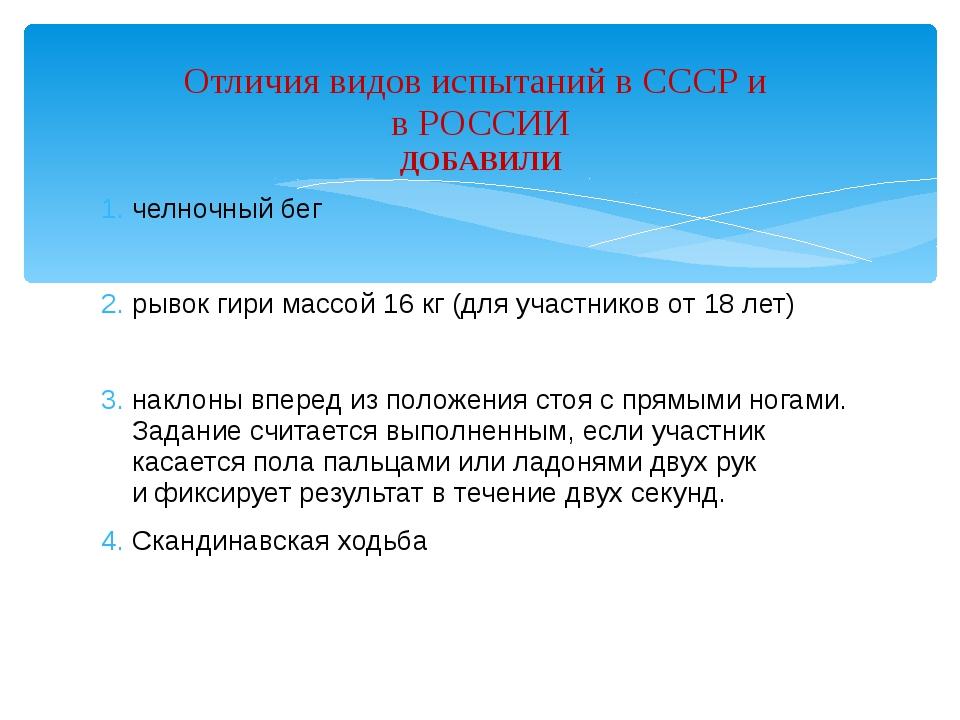 Отличия видов испытаний в СССР и  в РОССИИ ДОБАВИЛИ челночный бег рывок ги...