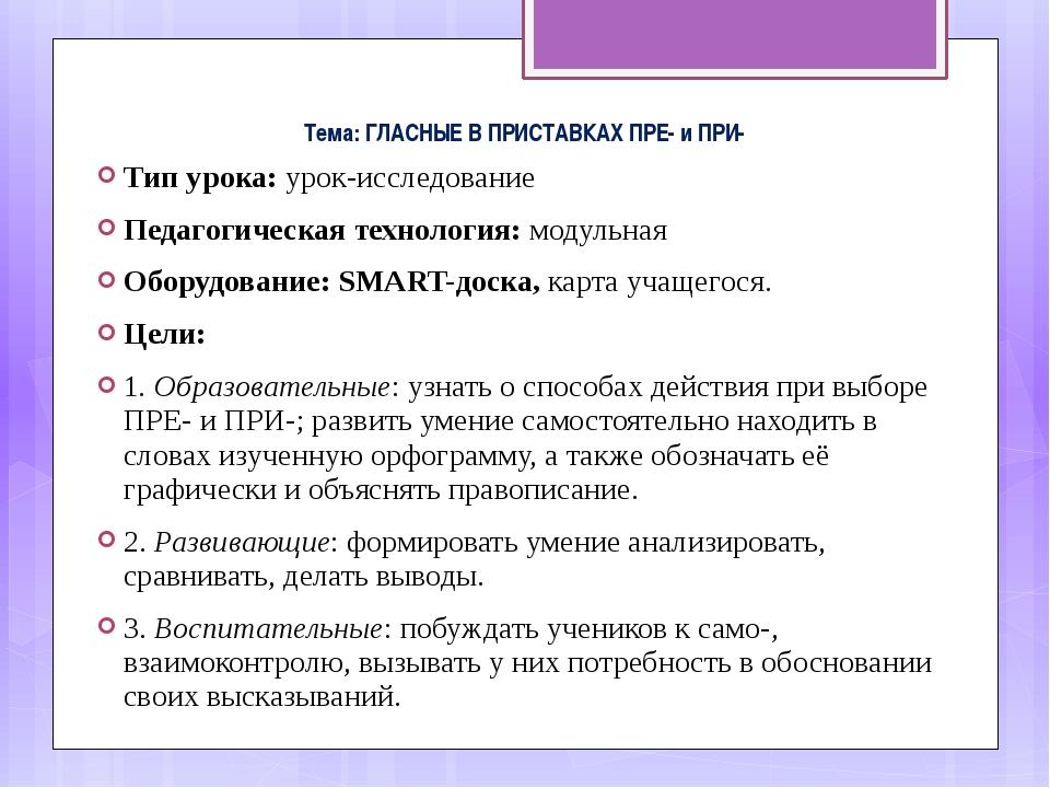 Тема: ГЛАСНЫЕ В ПРИСТАВКАХ ПРЕ- и ПРИ- Тип урока: урок-исследование Педагогич...