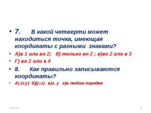 7. В какой четверти может находиться точка, имеющая координаты с разными