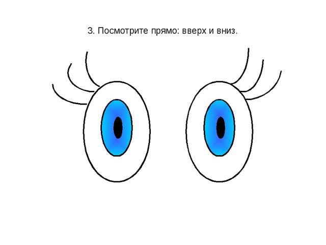 3. Посмотрите прямо: вверх и вниз.