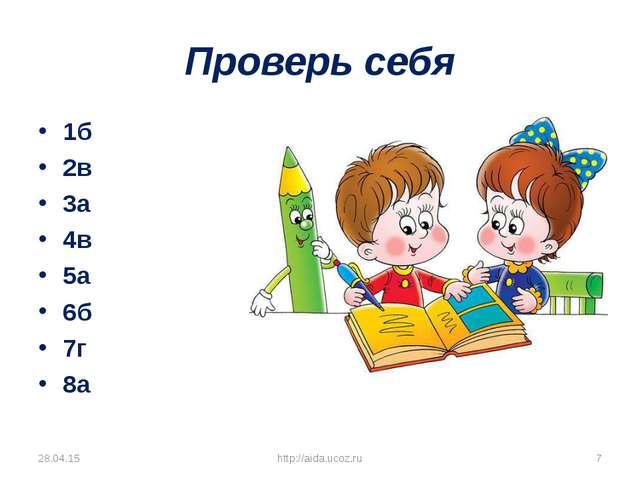 Проверь себя 1б 2в 3а 4в 5а 6б 7г 8а * http://aida.ucoz.ru *